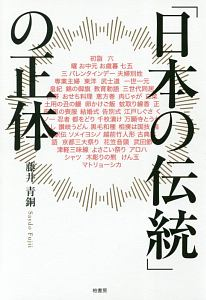 「日本の伝統」の正体(仮)
