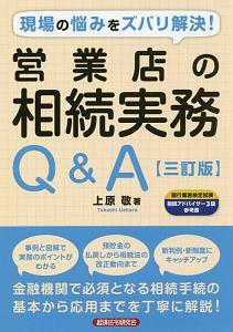 上原敬『営業店の相続実務Q&A<三訂版>』