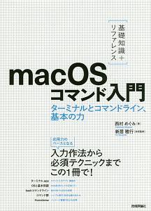 [基礎知識+リファレンス]macOSコマンド入門 ターミナルとコマンドライン、基本の力