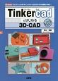 Tinkercadではじめる3D-CAD 「3Dプリンタ」や「マインクラフト」の3Dモデルが