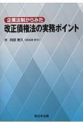 阿部泰久『企業法制からみた 改正債権法の実務ポイント』