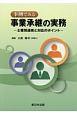 事例でみる 事業承継の実務 士業間連携と対応のポイント