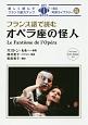 フランス語で読むオペラ座の怪人
