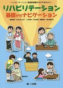 丸山仁司『リハビリテーション 基礎からナビゲーション』