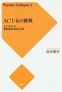 ACT-Kの挑戦<増補新版> サイコクリティーク5