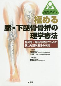 極める 膝・下腿骨骨折の理学療法 臨床思考を踏まえる理学療法プラクティス