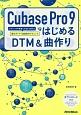Cubase Pro 9ではじめるDTM&曲作り ビギナーが中級者になるまで使える操作ガイド+楽曲制