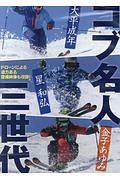 『コブ名人三世代 大平成年・星和弘・金子あゆみ』スキーグラフィック編集部