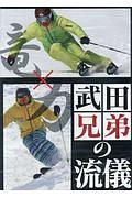 『竜×力 武田兄弟の流儀』スキーグラフィック編集部