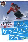 『大人かっこいいスキー in 富良野』スキーグラフィック編集部