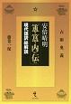 安倍晴明『ホキ内伝』 現代語訳総解説 占術奥義