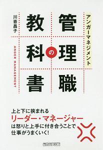 アンガーマネジメント 管理職の教科書