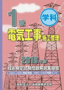 1級 電気工事施工管理<技術検定試験問題解説集録版> 2018