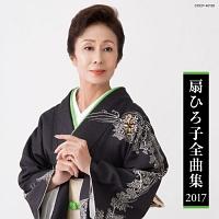 扇ひろ子全曲集 2017