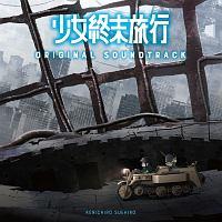 nakanoiseバンド『TVアニメ『少女終末旅行』オリジナル・サウンドトラック』