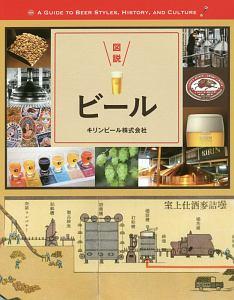 キリンビール『図説・ビール』