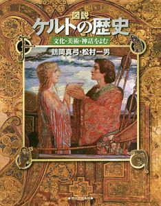 『図説・ケルトの歴史』松村一男
