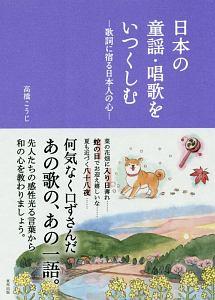 日本の童謡・唱歌をいつくしむ