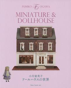 MINIATURE&DOLLHOUSE 小川富美子ドールハウスの世界