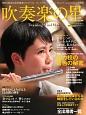 吹奏楽の星 2017 第65回全日本吹奏楽コンクール