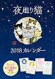 夜廻り猫カレンダー 2018