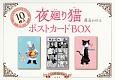 夜廻り猫 ポストカードBOX