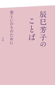 辰巳芳子のことば 美といのちのために