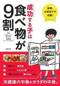 宇野薫『成功する子は食べ物が9割 幼児・小学生ママ必読!』