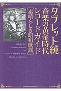 『タブレット純 音楽の黄金時代 レコードガイド[素晴らしき昭和歌謡]』スコット・ルーディン
