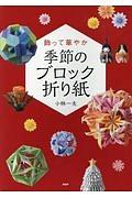 飾って華やか 季節のブロック折り紙