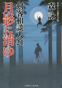 月影に消ゆ 剣客相談人21