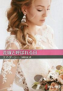 花嫁と呼ばれる日