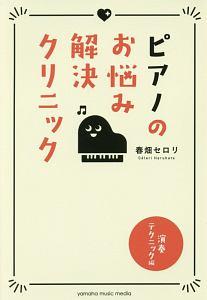 『ピアノのお悩み解決クリニック 演奏テクニック編』春畑セロリ