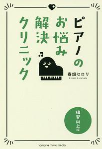 『ピアノのお悩み解決クリニック 練習向上編』春畑セロリ