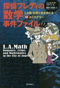 探偵フレディの数学事件ファイル