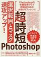 超時短Photoshop 選択範囲とマスク 速攻アップ!