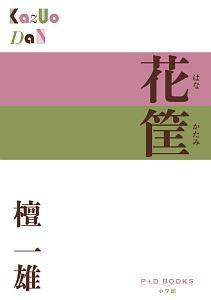 『花筐』漆崎敬介
