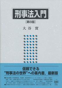 刑事法入門<第8版>