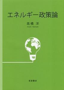 エネルギー政策論