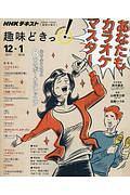 NHK趣味どきっ! あなたもカラオケマスター 心をふるわせる8つのボーカルレッスン