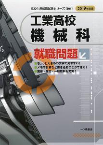 工業高校 機械科 就職問題 2019 高校生用就職試験シリーズ501