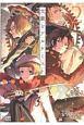 文豪とアルケミスト コミックアンソロジー (2)