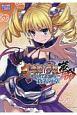 真・恋姫夢想-革命- コミックアンソロジー 蒼天の章