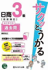 サクッとうかる 日商3級 商業簿記 はじめての過去問