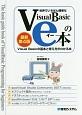 世界でいちばん簡単なVisualBasicのe本<最新第4版> Visual Basicの基本と考え方がわかる本