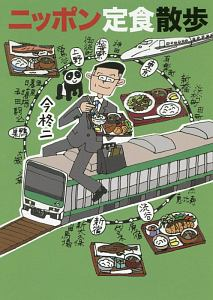 ニッポン定食散歩