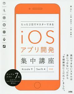 たった2日でマスターできる iOSアプリ開発集中講座