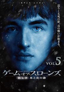 ゲーム・オブ・スローンズ 第七章:氷と炎の歌