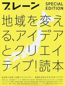 地域を変える、アイデアとクリエイティブ!読本 ブレーン特別編集合本