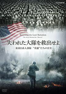 """失われた大隊を救出せよ ~米国日系人部隊 """"英雄""""たちの真実~"""